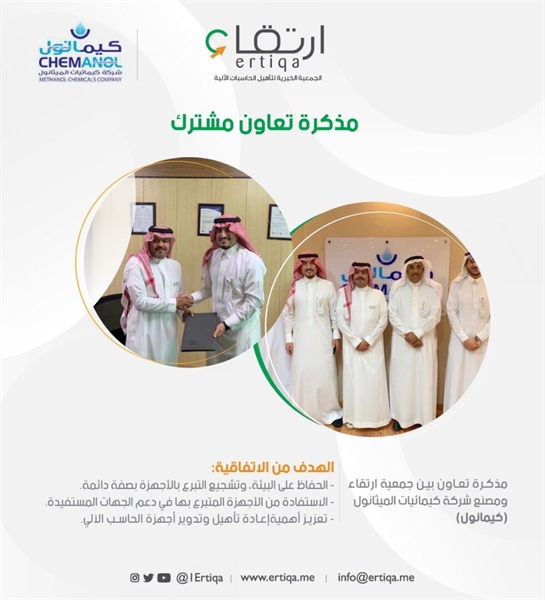 Chemanol signs a cooperation agreement with ERTIQA charitable organization