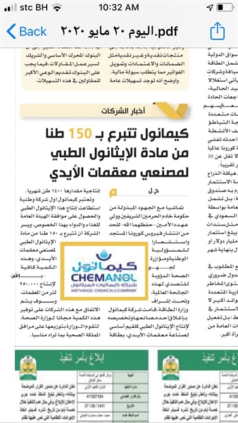 Chemanol donates 150 tons of medical ethanol to manufacturers of hand sanitizers