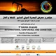 7th Basra Oil & Gas International Conference and Exhibition